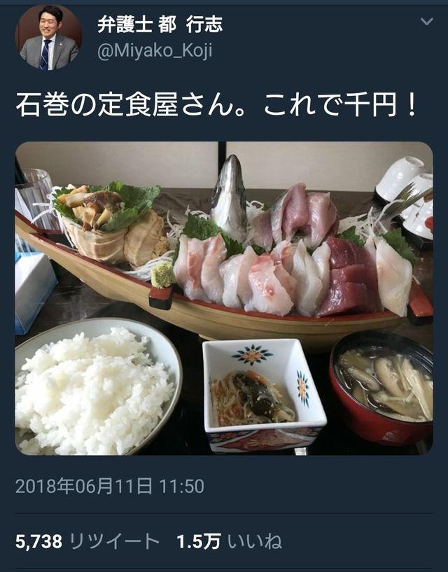 石巻の定食屋「ほいよこれ、ピチピチ・舟盛り定食・1000円ね」⇒1.5万いいね