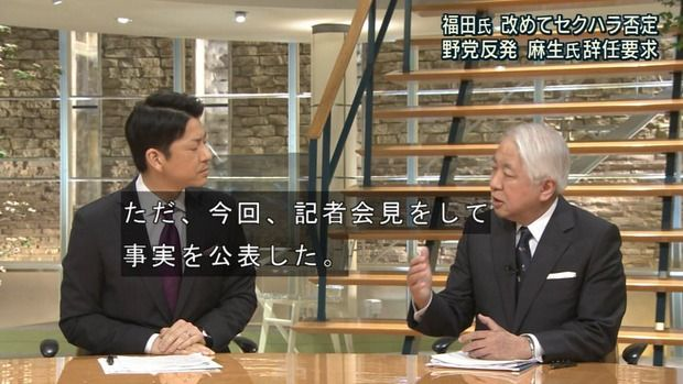 報ステ「セクハラ問題、テレビ朝日はギリギリセーフ!」