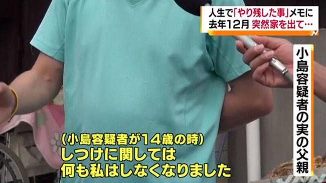 小島容疑者の父親の態度に批判「あんな人ごとみたいに言って、自分に責任ないような態度はダメでしょ」