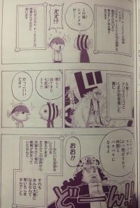 【悲報】尾田栄一郎さん、アシスタントにネタバレしてしまう【画像】