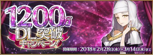 『Fate/Grand Order』「1200万DL突破キャンペーン」開催!「キアラ」と「リップ」が復刻!