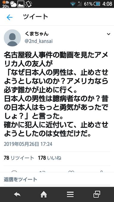 アメリカ人「なぜ日本人は殺人現場で誰も止めにいかないんだい?アメリカではありえない」