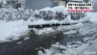 捨てた雪で用水路溢れだす  排雪で詰まる危険…でも捨て場がない!