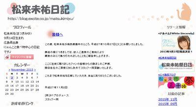 【訃報】声優の松来未祐さん死去