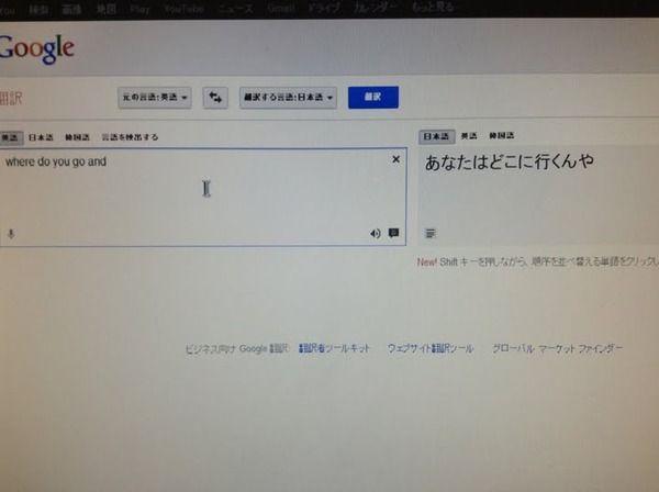 (再掲) Google翻訳でwhere do you go andっていれてみろwwww