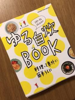 9歳長女に買った料理本。「ゆる自炊BOOK」想像以上によかった。