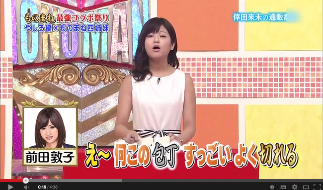 前田敦子のモノマネ芸人が炎上→「普通に傷つく」と嘆く。『おまえが言うな』『でも、事実だから』等賛否両論