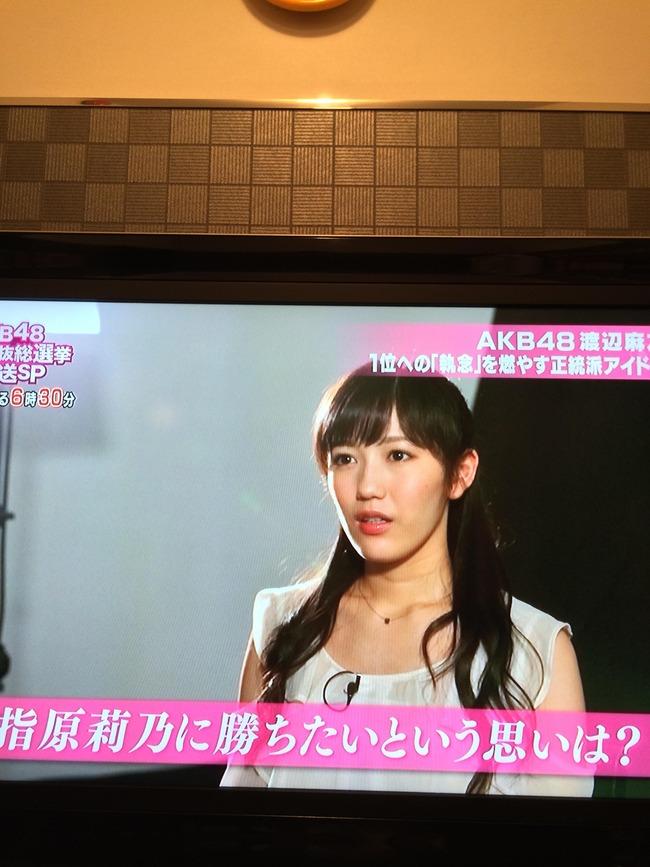 選挙特番で渡辺麻友「私は正統派アイドル。指原には負けない」