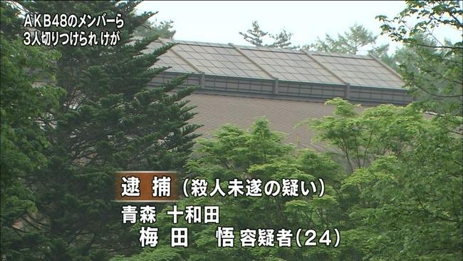犯人は青森県十和田市の24歳無職・梅田悟容疑者