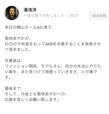 【超絶悲報】AKB菊地あやかが卒業を発表
