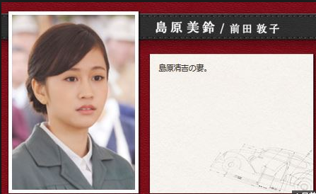 前田敦子が「LEADERS」で初の人妻役!えなりかずきがお相手でファン騒然