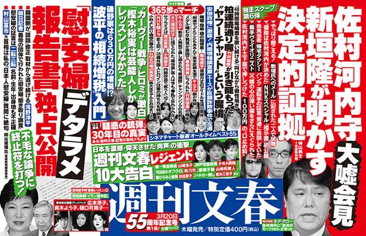 【文春】渡辺美優紀に医大生モデルとお泊まり報道。「ショック」「死んだ」との声も