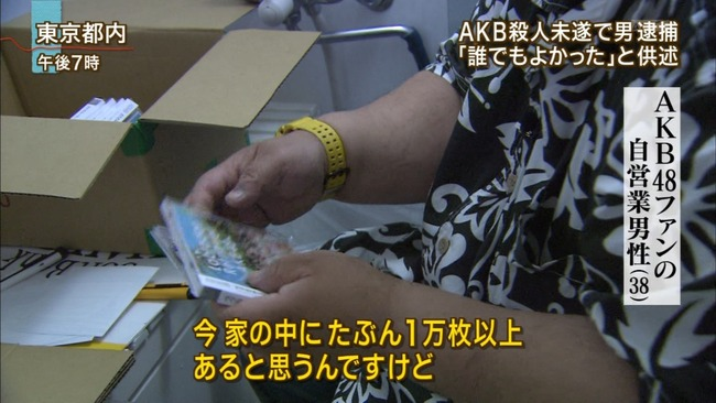 【悲報】 テレ朝が握手会商法を批判。『1万枚以上買って2000万円近く使った』