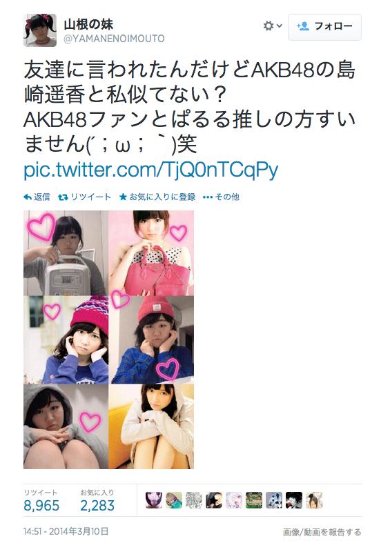 『島崎遥香とソックリさん』がヤバすぎてTwitter大荒れwww