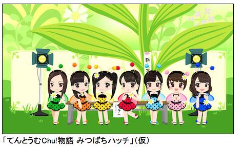 次世代エース候補のAKB派生ユニット「てんとうむChu!」TVアニメ化決定!待ちきれないファンの声続々!