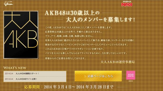応募資格30歳以上!!『大人AKB』のオーディション開催!