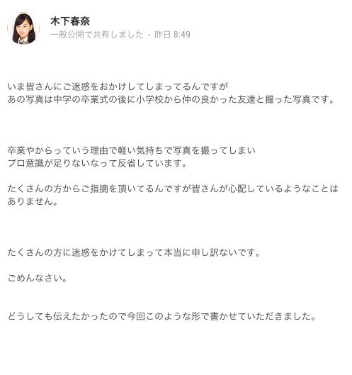 NMB48木下春奈、DQNとの2ショット写真の件を小学校から仲の良かった友達と撮った写真です』と釈明「きちんと説明してえらい」「みるきーの釈明はまだ~?」と話題に