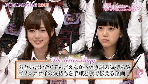 【朗報】『NOGIBINGO!2』最終回が超神回だった件 松村沙友理が生駒ちゃんに「AKB兼任で『乃木坂捨てるんや』とがっかりしてしまった自分を謝りたい」