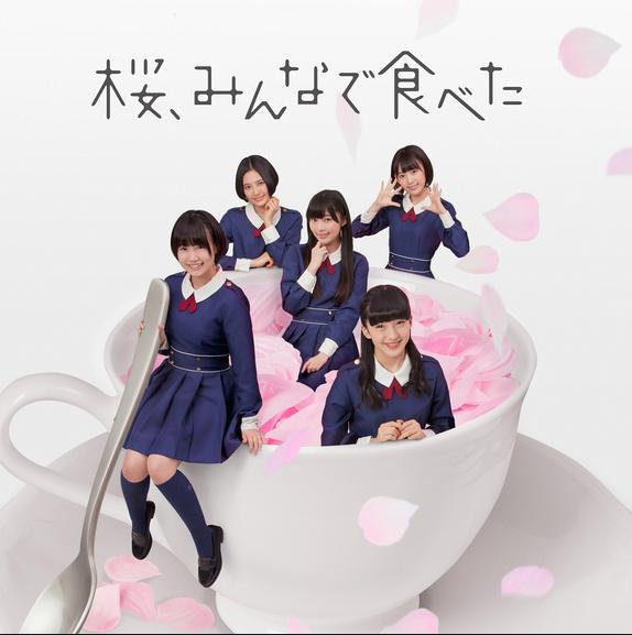 オリコン初登場1位のHKT48新曲「桜、みんなで食べた」のPVがかわいすぎると話題に!「みんなヤバイ」「ずっと見ちゃう」