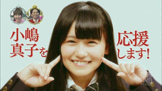 AKB小嶋真子、TVで「パパは37歳です」「(30代男性陣に)みんなおじさん」発言で衝撃走る!総選挙不利に動くか