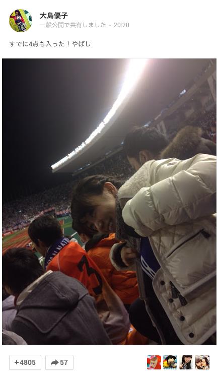 大島優子が観客に紛れながら国立でサッカー日本代表を応援!これは羨ましいぞ!