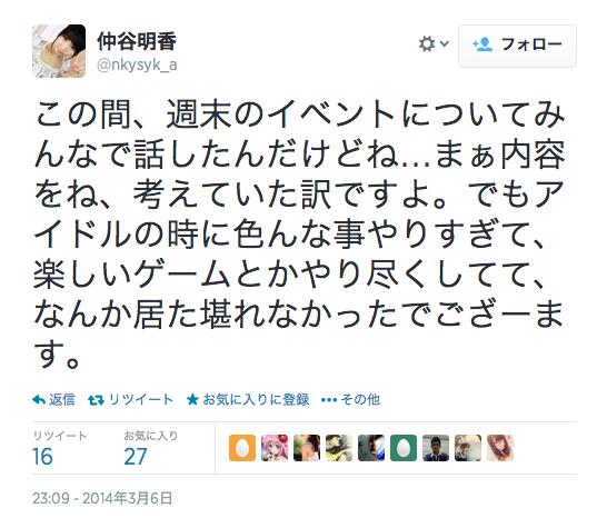 『なんか居た堪れなかったでござーます。』仲谷明香が声優イベントに思わずツッコミ!