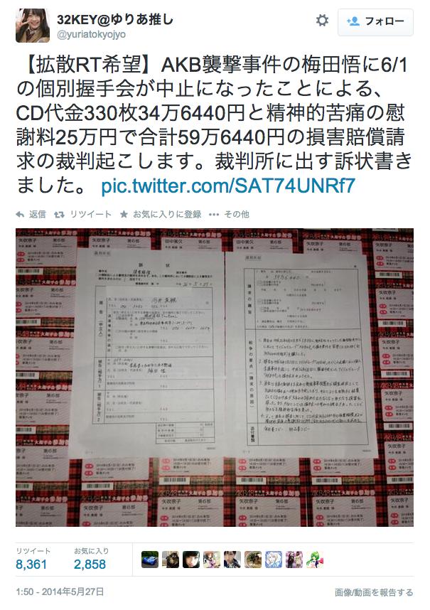 【悲報】AKB握手会中止をうけ、CD330枚(34万6440円分)を買ったAKBヲタが梅田容疑者を相手取り、裁判を起こす模様!「アイドルを傷つけることの非人道性を知ってもらいたい」