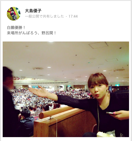 川栄事件に大島優子がコメント「こんな事態になるなんて… とにかく二人とも無事で良かった。白鵬優勝で喜んでる場合じゃなかった」