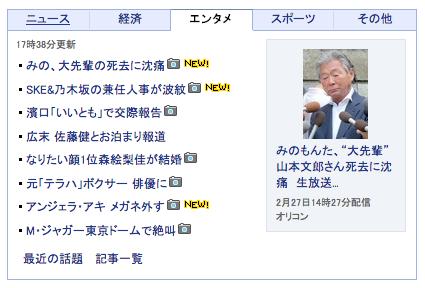 ヤフトピに「SKE&乃木坂の兼任人事が波紋……ファンが反対署名を開始」の記事が掲載された模様