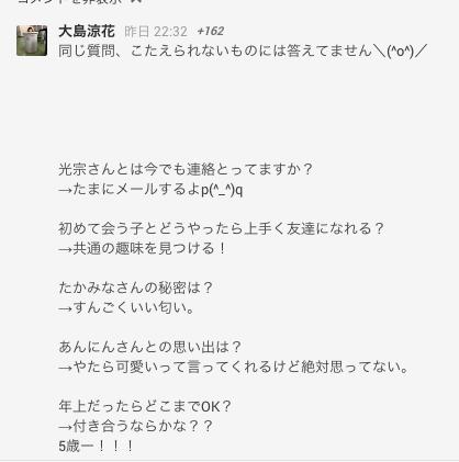 【悲報】大島涼花が「付き合うなら5歳年上まで」と回答