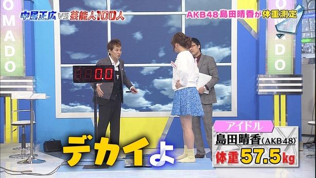島田晴香、「ナカイの窓」で衝撃の体重10kgのサバ読みが発覚!「俺よりも重い」「アイドルでそれは…」などの反応