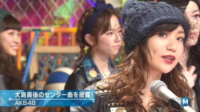 大島優子卒業公演は6月2日に決定!「遅っww!」「時間経ちすぎて冷めそう」との声も