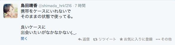 篠田麻里子が島田晴香にゴリラのスマホケースを薦めるwwwwwwww