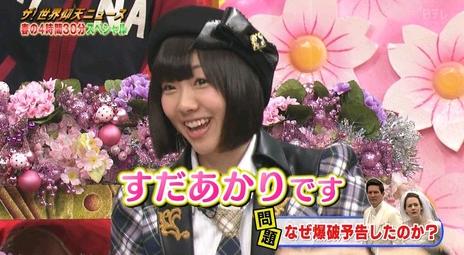 『ザ・世界仰天ニュース』4時間半SPにSKE須田亜香里が出演で「出てる!」「かわいい」とファンは歓喜のツイート!新たに彼女の魅力にハマる人も