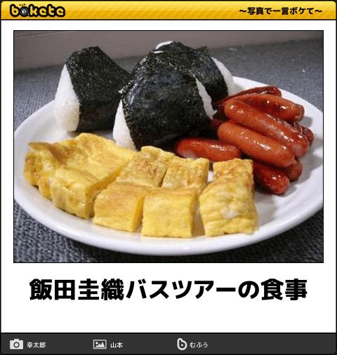 飯田圭織バスツアー コピペ