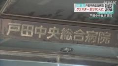 病院でクラスター発生 入院患者31人死亡 感染310人 埼玉 戸田