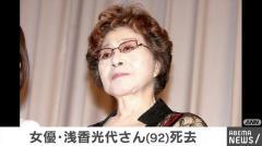浅香光代さんが死去 女剣劇スターとして活躍、「ミッチー・サッチー騒動」でも話題に