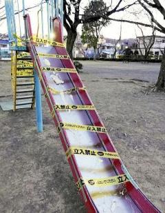 東京都内の公園遊具に接着剤、逮捕の地元高校生ら側に復旧費134万円を賠償請求へ