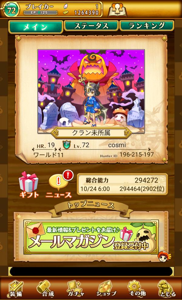 Screenshot_20151024-232542