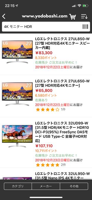4K モニター HDR