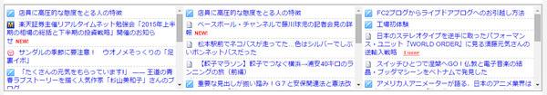 相互RSS欄