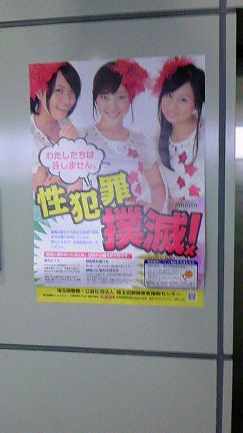 【画像】性犯罪撲滅のポスターが、撲滅する気なさ過ぎて女さんが激おこ。