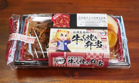 lawson-kimetsu-no-yaiba-rengoku-kyoujurou-bento7
