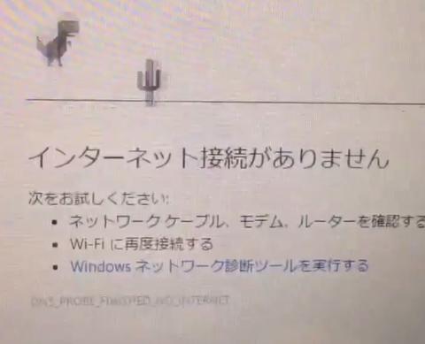 【動画】割と知られてないけどChromeのエラーページでスペースキーを押すとゲームがはじまる