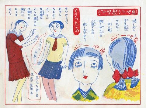 【画像】戦前の女学生の流行語をご覧くださいwwwwwwwwwwwwwwwww