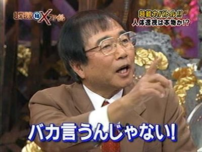 大槻義彦、ブログで『たけしの超常現象特番』のヤラセを暴露「制作会社のスタッフが入れ替わり、あからさまなオカルト擁護に」