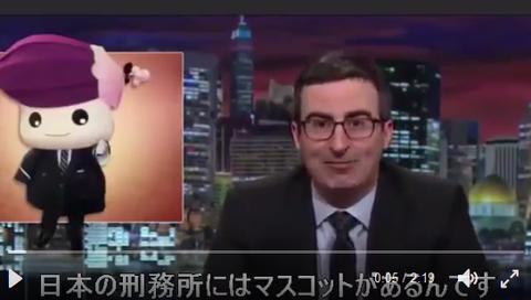 【動画】米国コメディー番組で日本のゆるキャラが盛大にいじられる!