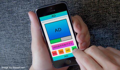 【画像】最近のスマホの広告。クリックさせる手口が酷すぎると話題に!×を押しても強制で飛ばされる