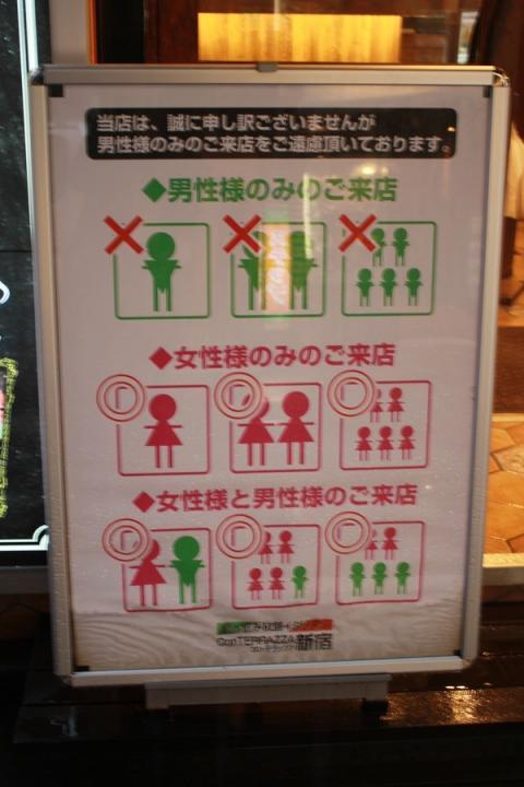 「男性のみの入店」を禁止したイタリアンレストランがツイッターなどで物議を醸し出す