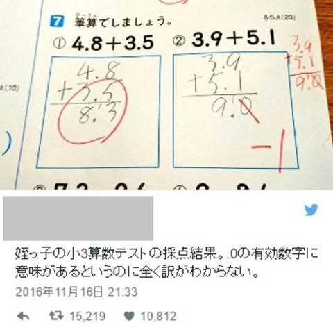 先生「『3.9+5.1=』←この式の答えは何?」児童「9.0です」先生「間違い。9.0じゃなくて9です」